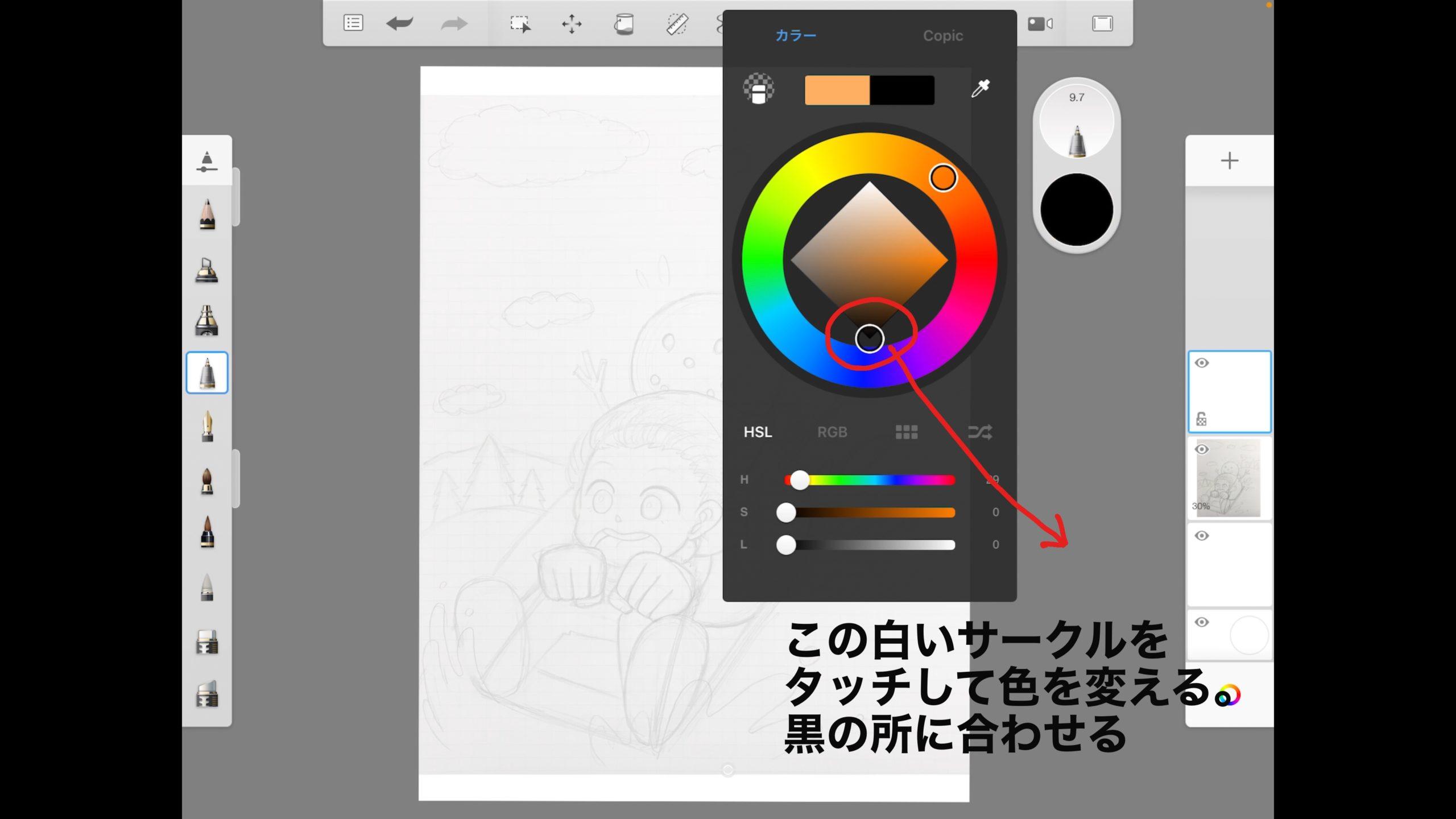 色パレットでの色の変え方