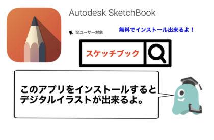 スケッチブックアプリ