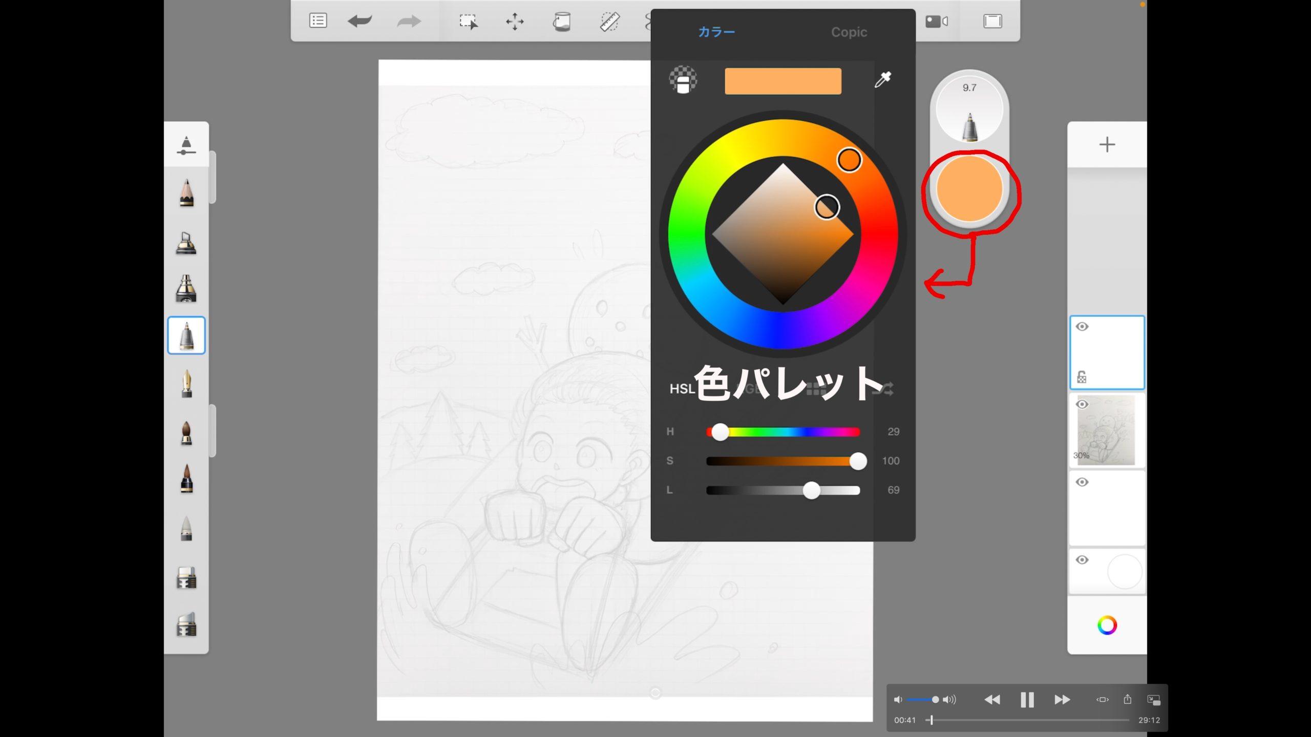 色パレットを使用する方法