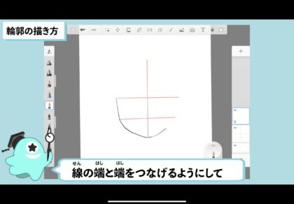 線の端と端を繋げて輪郭を描いていこう