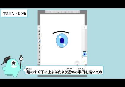 瞳のすぐ下に上瞼より短めの半円を描いてね